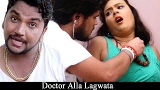 Doctor Alla Lagwata - Gunjan Singh - डॉक्टर  आला लगवाता  - Bhojpuri Hot Songs New 2016 #Bhojpuri Hot