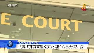 本地两派潮人恩怨:法院将开庭审理义安公司和八邑会馆纠纷