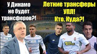 Украина заслуживает быть в 1/8! У Динамо не будет трансферов! Шахтер подписал защитника!