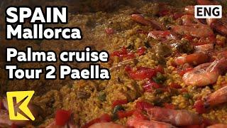 【K】Spain Travel-Mallorca[스페인 여행-마요르카]팔마 해변, 유람선 투어 2 - 전통 요리 '빠에야' /Palma cruise Tour 2 Paella/Food