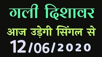 12-06-2020||Satta desawar||sattagali||satta king|| today satta number #disawar