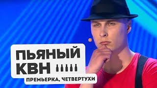 Пьяный КВН – Премьер Лига 2019 Четвертьфиналы | Выпуск 17