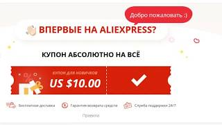 Купон Алиэкспресс для нового пользователя I как получить
