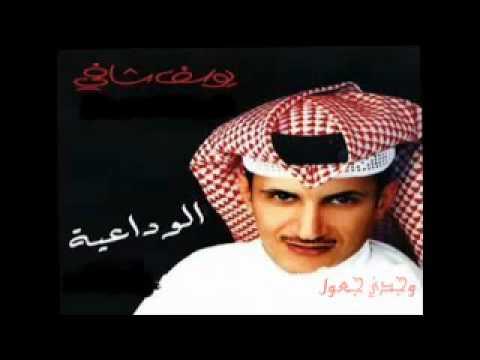 الوداعيه يوسف شافي