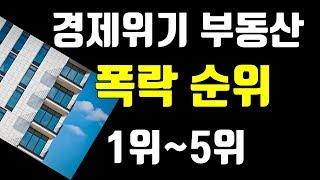 경제위기 부동산 폭락순위 1위 ~ 5위