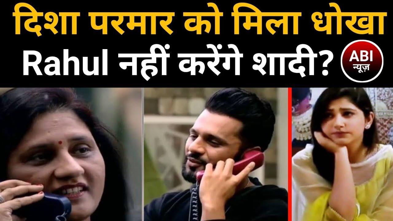Download Rahul Vaidya नहीं करेंगे Disha Parmar से शादी? | Family Week Bigg Boss 14