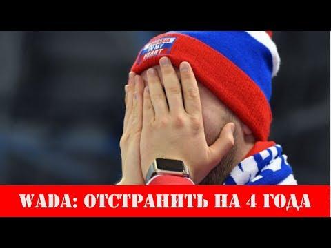 Россия дисквалифицирована на 4 года за допинг