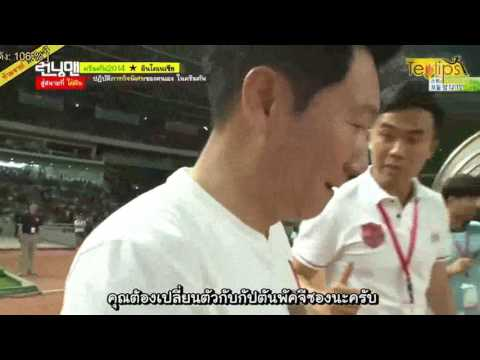 ep.200 Asian Dream Cup 2014 Indonesia All Stars vs RM&JI SUNG 6/16