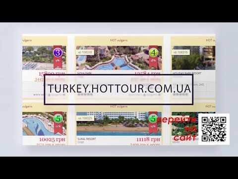Где купить тур в Турцию. Лучшие горящие цены!
