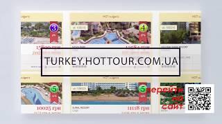 видео туры из Одессы в Турцию, горящие туры из Одессы в Турцию, отдых из Одессы в Турции, туры в турцию на все включено. / Статьи о туризме / Duncantravel