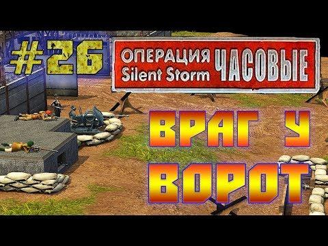 Операция Silent Storm Часовые /с модом REDESIGNED/ (Серия 26) Оборона базы