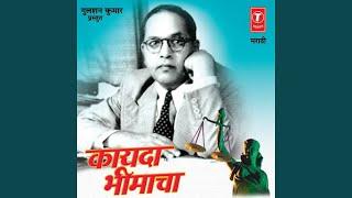 Mahagyanachya Mahamaanwala
