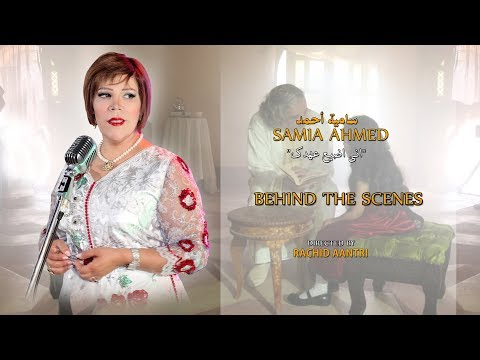 Samia Ahmed - أنى أضيع عهدك - (Behind The Scenes) / Music video