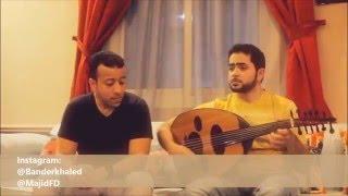 بعلن عليها الحب ( عود ) - محمد عبده - بصوت بندر خالد - عزف ماجد الدوسري