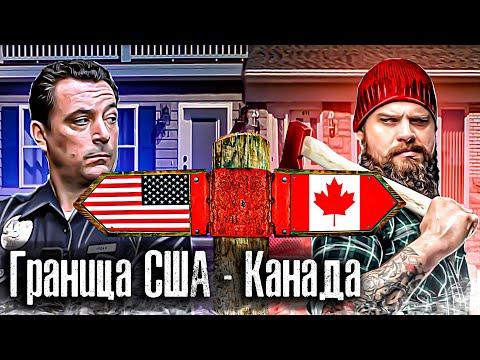 США - Канада