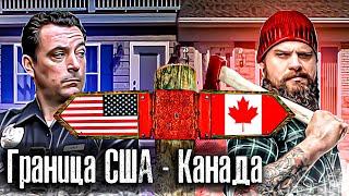 США - Канада / Самая необычная граница Мира / Как Люди Живут / @The Люди