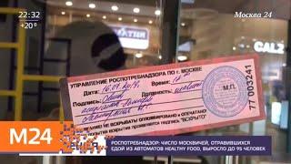 Число москвичей, отравившихся едой из автоматов Healthy food,  выросло до 95 - Москва 24
