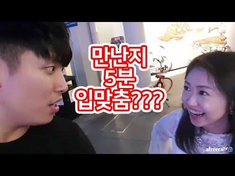 [대륙남in싱가포르] 처음본 홍콩 미녀와 5분만에 입맞춤하게된 이유는?