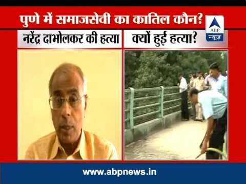 2 suspects being interrogated for murder for Narendra Dabholkar: Police Sources