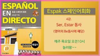 Espak스페인어4강