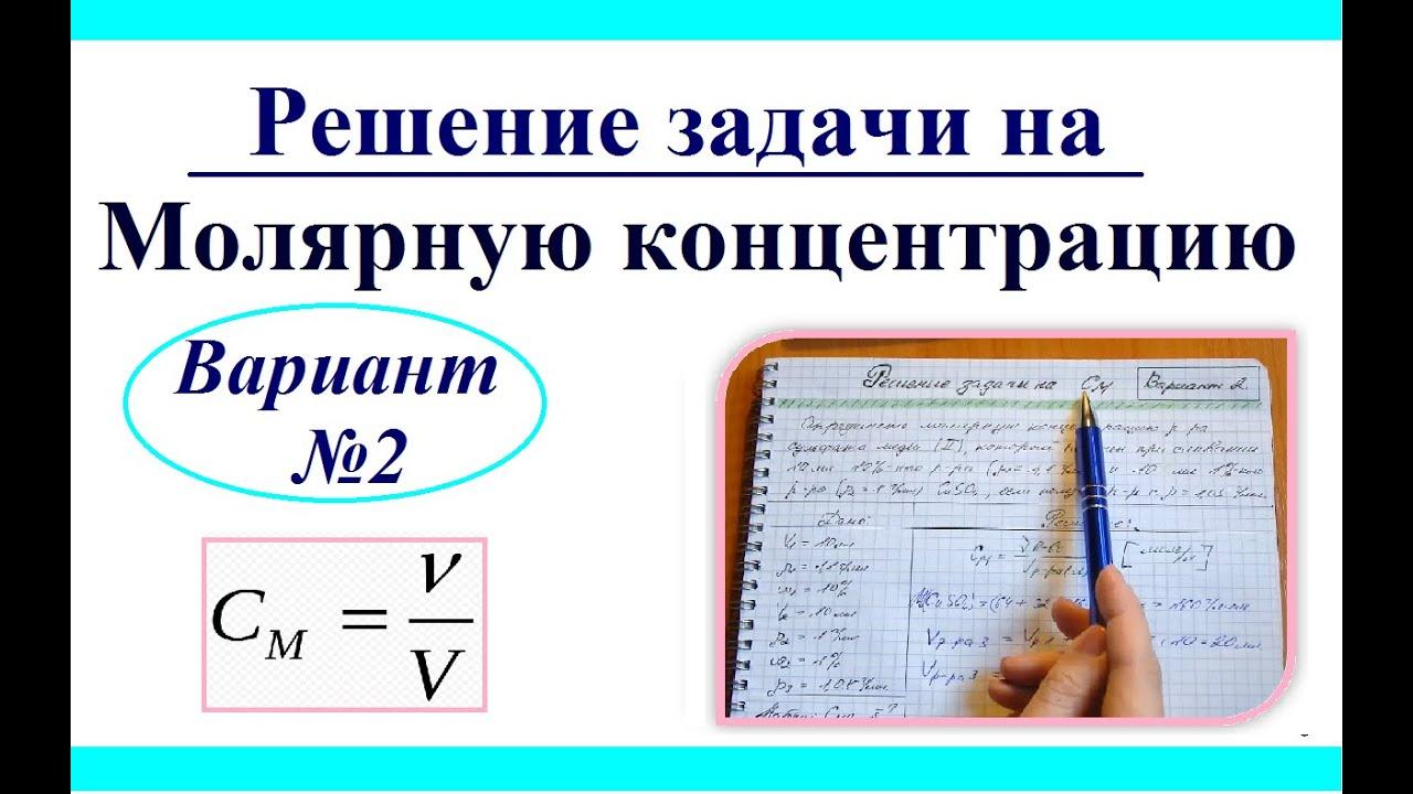 Решение задачи на молярную концентрацию с решением симплексный метод решения задач линейного программирования онлайн