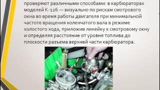 Булахтин В С  ДиРСПА урок 12 Диагностирование и техническое обслуживание системы питания карбюраторн