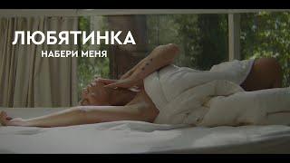 ЛЮБЯТИНКА Набери Меня (Премьера клипа, 2019)