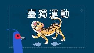 臺灣世界史