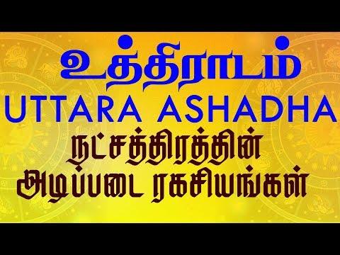 Uttara Ashadha Nakshatra Predictions|Uthradam |உத்திராடம் நட்சத்திரத்தின் அடிப்படை ரகசியங்கள்
