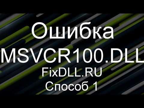 MSVCR100.DLL скачать бесплатно для Windows 7, 8, 10 - как исправить ошибку отсутствует Msvcr100.dll