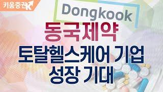 [주식투자][기업분석] 투데이스몰캡 / 동국제약, 토…