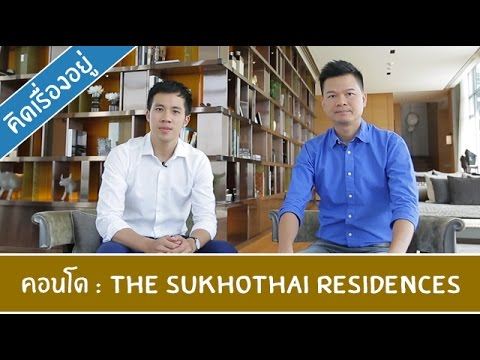 คิด.เรื่อง.อยู่ Ep.218 - รีวิวห้อง Penthouse The Sukhothai Residences