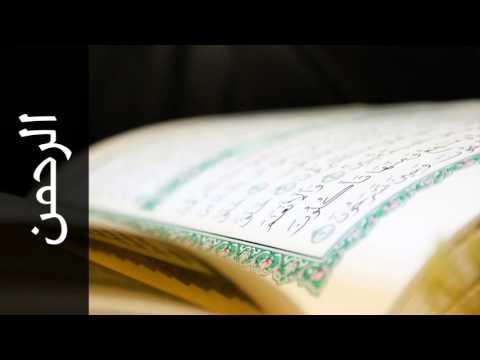 سورة الرحمن استاذ زامري (من ماليزيا) - Surah Ar-Rahmaan Ustaz Zamri (From Malaysia)