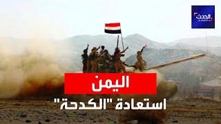 اليمن.. مشاهد جديدة لاستعادة الجيش الكدحة في تعز وأسر بعض الحوثيين