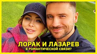 Ани Лорак и Сергея Лазарева заподозрили в романтической связи