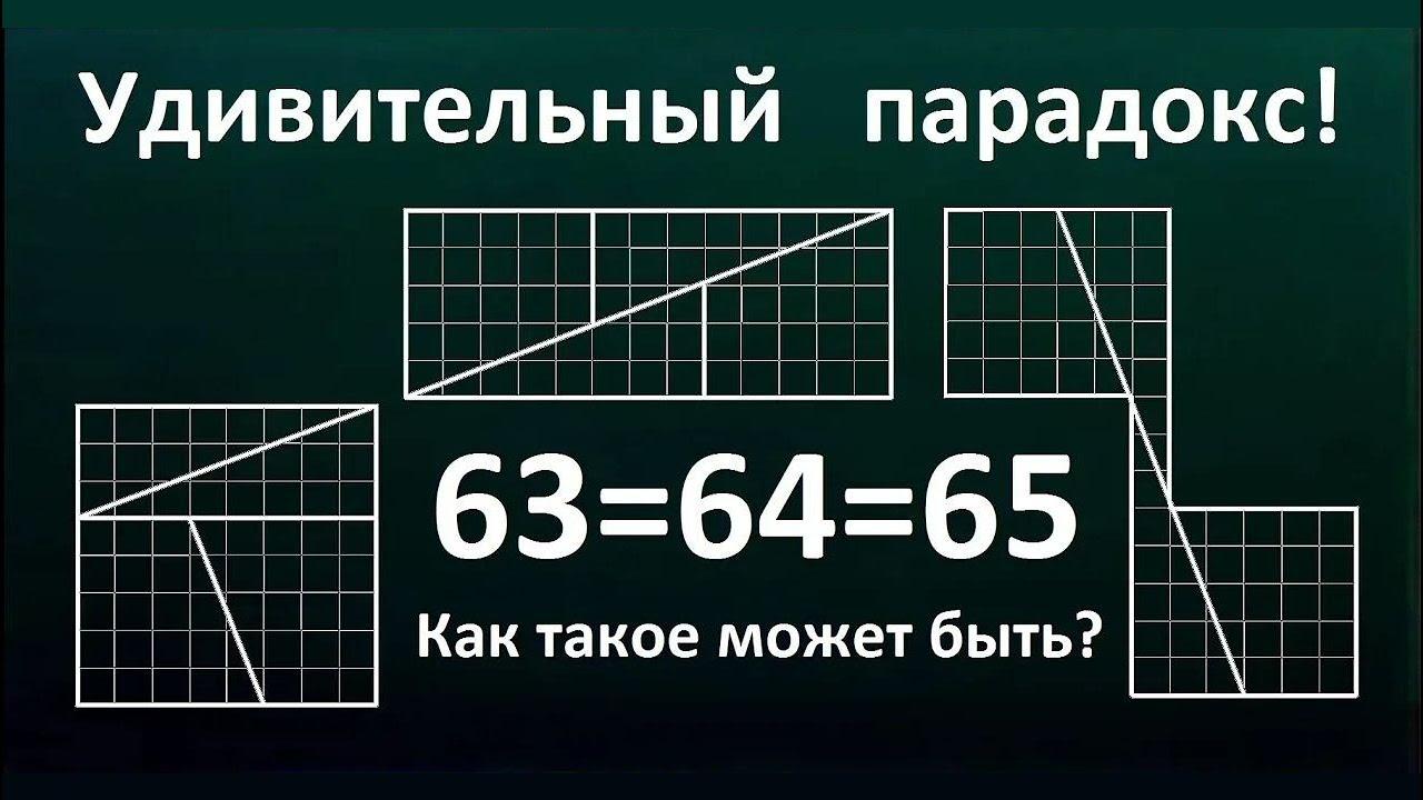 Удивительный парадокс! Как такое может быть? 63=64=65?