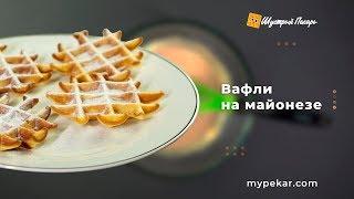 🍶 Вафли на майонезе 🍶   Пошаговый рецепт
