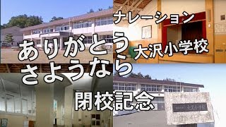 【廃校・閉校】ありがとう、さようなら大沢小学校(歴史を綴る閉校記念)