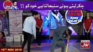 Chakkar Letey Hue Sambhalna Hai Khudko | Game Show Aisay Chalay Ga With Danish Taimoor