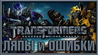 Трансформеры 2 - Ляпы и ошибки / Transformers 2 [ Mistakes ]