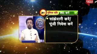 Aane Wala Kal : Dekhiye saptahik Rashifal samadhan P. Khurrana ke saath