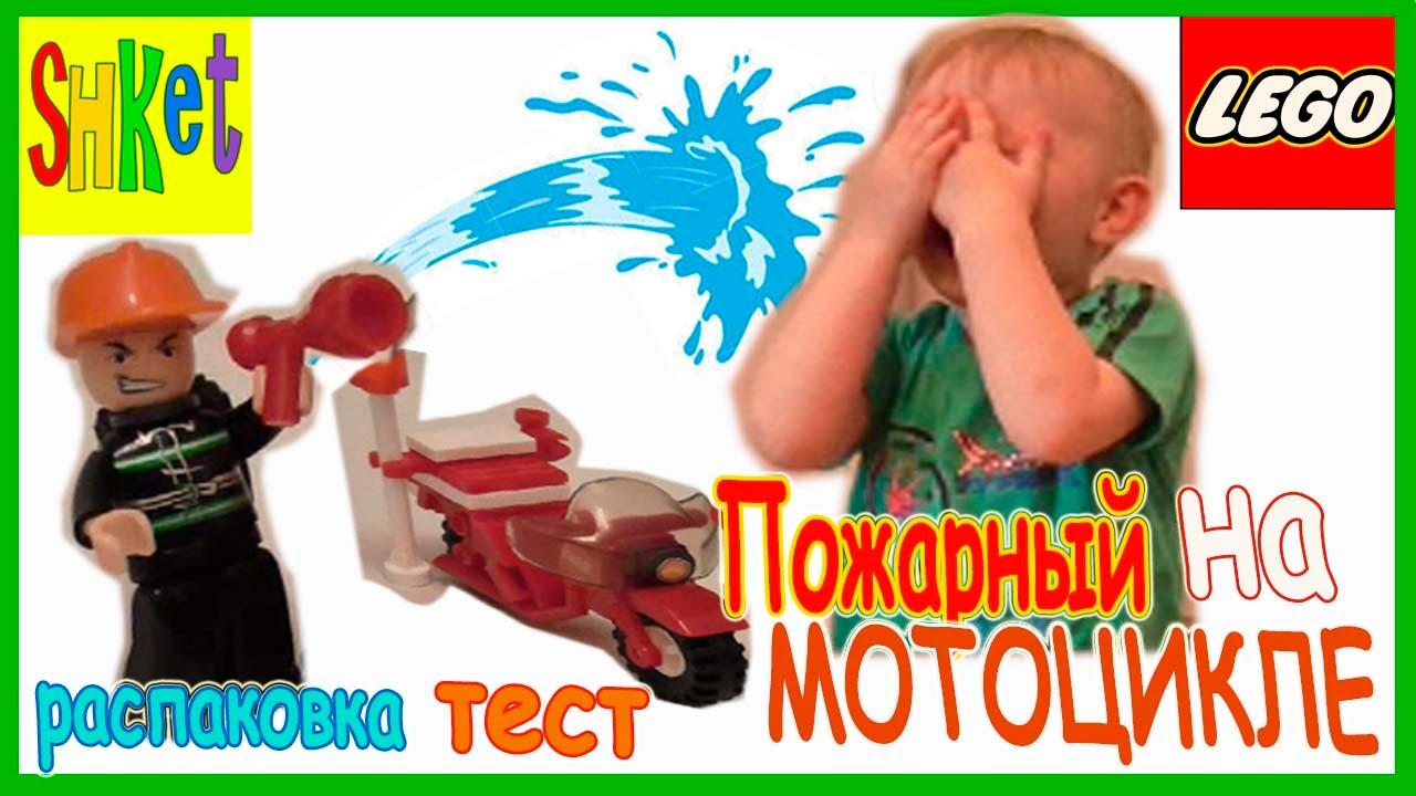 ПОЖАРНЫЙ Лего МОТОЦИКЛ видео ДЛЯ МАЛЬЧИКОВ Игры для детей Распаковка Тест
