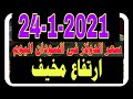 سعر الدولار فى السودان اليوم الاحد 24/1/2021