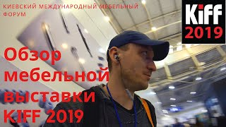 Обзор мебельной выставки KIFF 2019.Выставка мебели и предметов интерьера в г. Киев