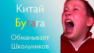 Китай БУГАГА обманывает школьников! ВЕЧНЫЙ ЛЁД(Видео НЕ направленно на оскорбление школьников и автора канала