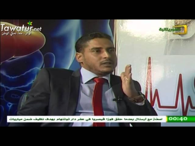 برنامج المنتدى  الصحي على قناة الموريتانية يناقش موضوع زرع الأسنان
