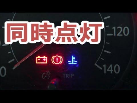 【故障事例】 チャージ系 ・ ブレーキ系 ウォーニングランプ同時点灯。 [ スバル サンバー TT2 ]