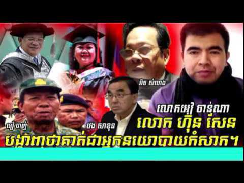 Cambodia News Today: RFI Radio France International Khmer Morning Friday 05/19/2017