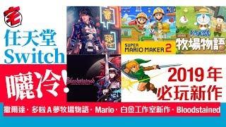 2019年Switch必玩新作介紹!【Nintendo Direct(2月13日)】 宅民黨