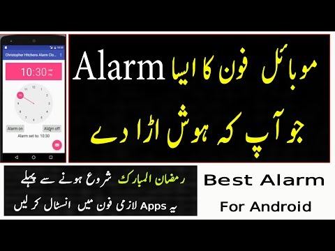 Best Alarm Clock for Android-2017 - (Sleep If U Can) Urdu/Hindi